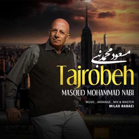 آهنگ مسعود محمد نبی به نام تجربه