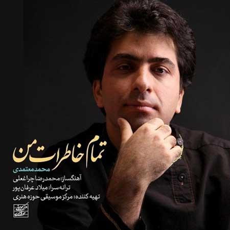 آهنگ محمد معتمدی به نام تمام خاطرات