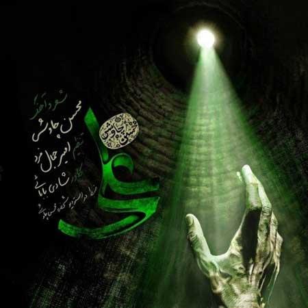 آهنگ محسن چاوشی به نام علی