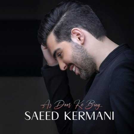 آهنگ سعید کرمانی به نام از دور که بیای
