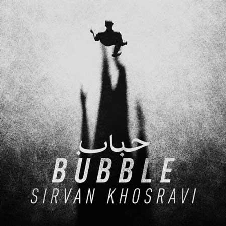 آهنگ سیروان خسروی به نام حباب