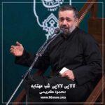 مداحی محمود کریمی به نام لالایی لالایی شب مهتابه
