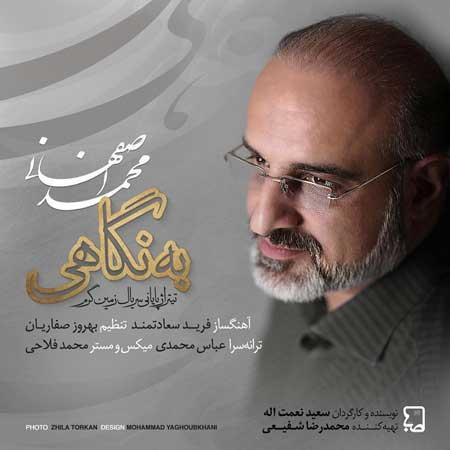 آهنگ محمد اصفهانی به نام به نگاهی