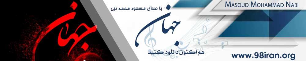آهنگ مسعود محمد نبی به نام جهان