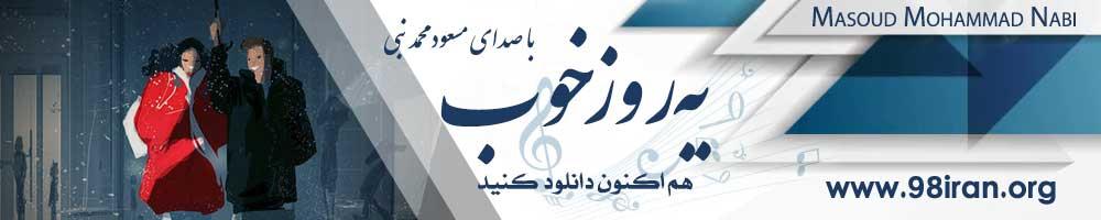 آهنگ مسعود محمد نبی به نام یه روز خوب