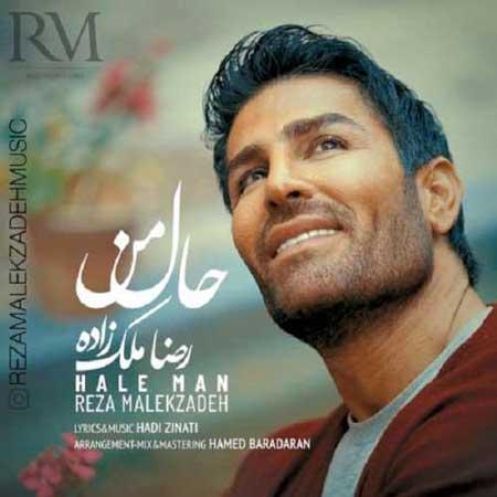 آهنگ رضا ملک زاده به نام حال من