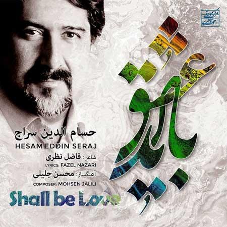 آهنگ حسام الدبن سراج به نام باید عشق