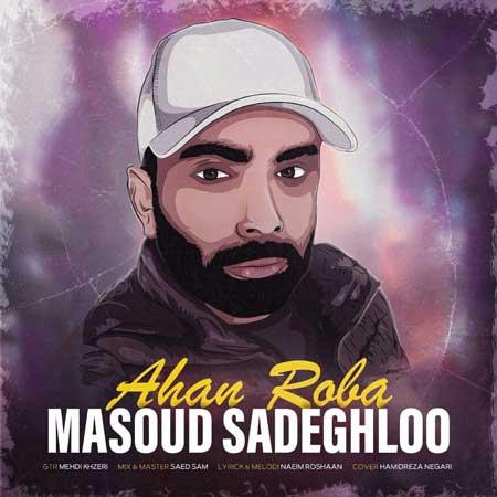 آهنگ مسعود صادقلو به نام آهن ربا