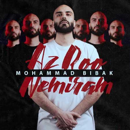 آهنگ محمد بی باک به نام از رو نمیرم