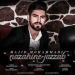 آهنگ مجید محمدی به نام نازنین جذاب