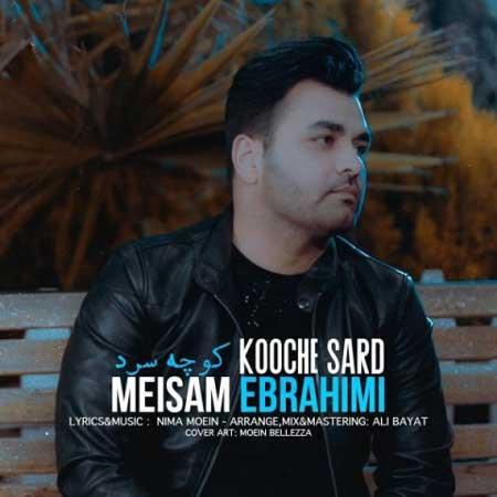 آهنگ میثم ابراهیمی به نام کوچه سرد