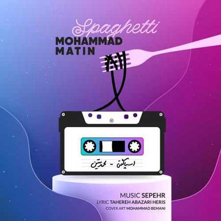 آهنگ محمد متین به نام اسپاگتی