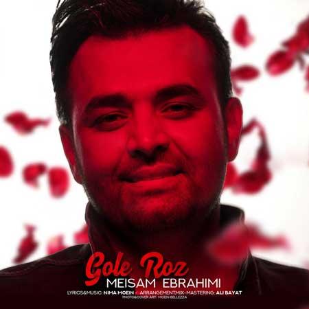 آهنگ میثم ابراهیمی به نام گل رز