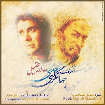 آهنگ سالار عقیلی به نام جهانگردی سعدی