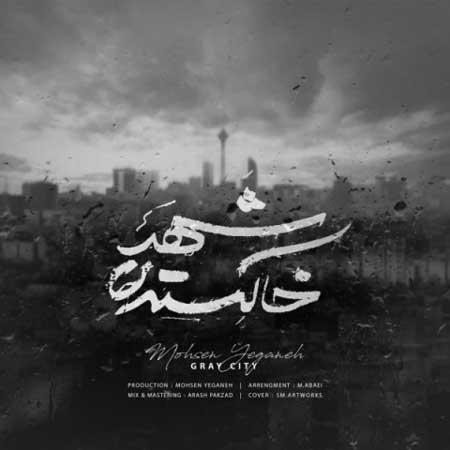 آهنگ محسن یگانه به نام شهر خاکستری