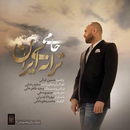 آهنگ حامی به نام ترانه ی ایران