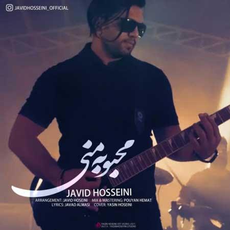 آهنگ جاوید حسینی به نام محبوبه منی