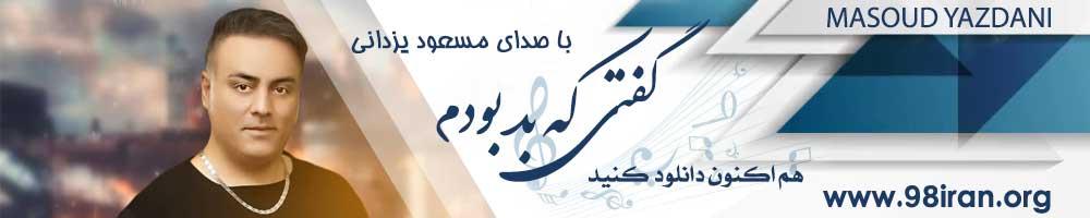 مسعود یزدانی گفتی که بد بودم