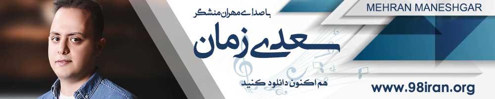 مهران منشگر سعدی زمان