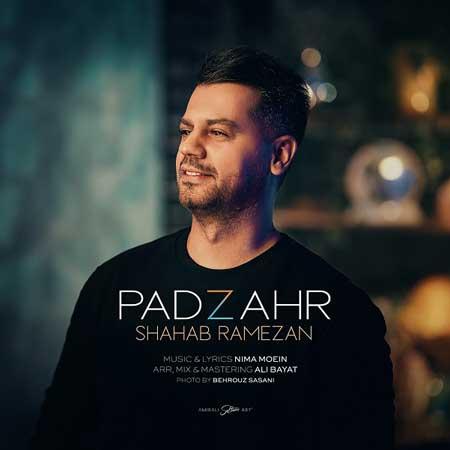 آهنگ شهاب رمضان به نام پادزهر