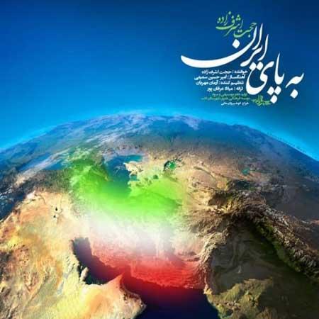 آهنگ حجت اشرف زاده به نام به پای ایران