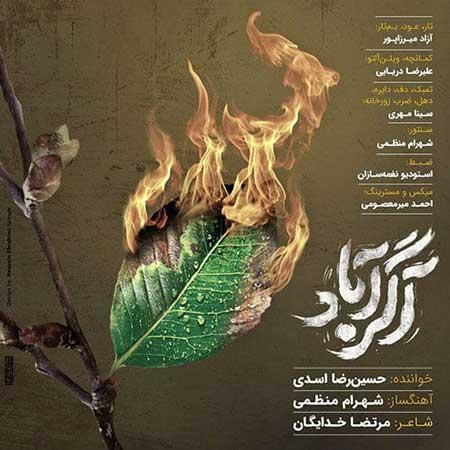 آهنگ حسین رضا اسدی به نام آگرآباد