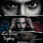 آهنگ مجید یحیایی به نام تقاص