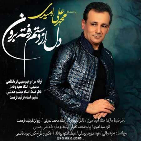 آهنگ محمد علی امیدی به نام دل از دستم رفته برون