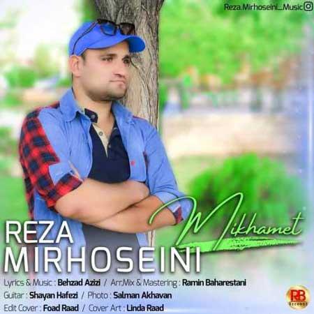 آهنگ رضا میرحسینی به نام میخوامت