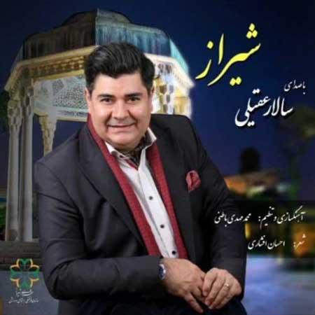 آهنگ سالار عقیلی به نام شیراز