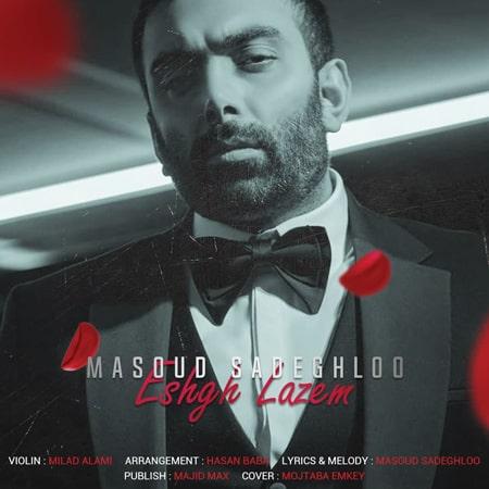 آهنگ مسعود صادقلو به نام عشق لازم