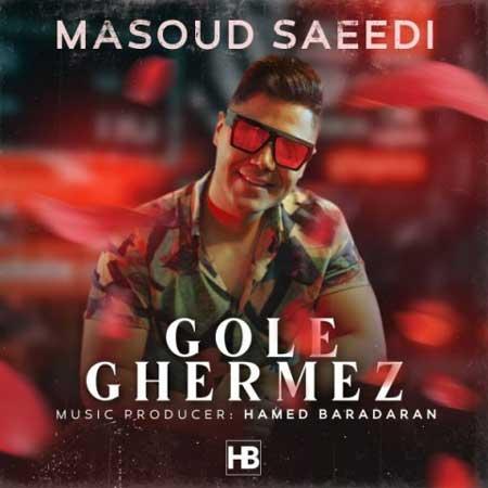 آهنگ مسعود سعیدی به نام گل قرمز