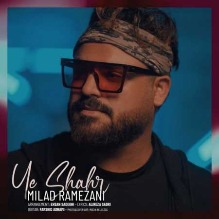 آهنگ میلاد رمضانی به نام یه شهر