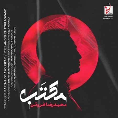 آهنگ محمدرضا فروتن به نام مکتب