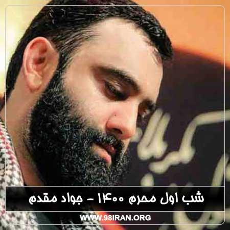 مداحی جواد مقدم به نام شب اول محرم 1400