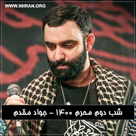 مداحی جواد مقدم به نام شب دوم محرم 1400