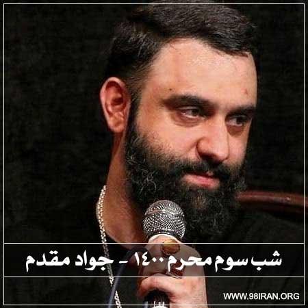مداحی جواد مقدم به نام شب سوم محرم 1400