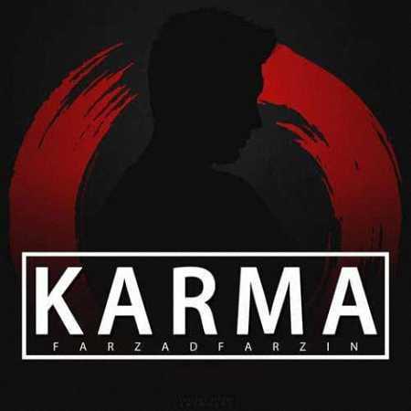 آهنگ فرزاد فرزین به نام کارما