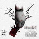 آهنگ محسن چاوشی به نام کجا بودی
